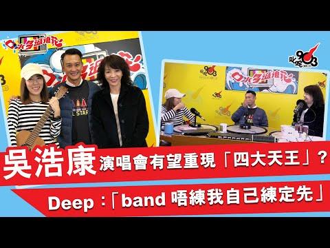 吳浩康演唱會有望重現「四大天王」?Deep:「band唔練我自己練定先」