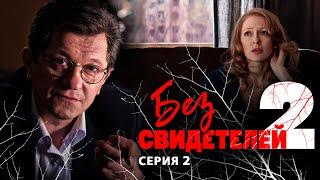 БЕЗ СВИДЕТЕЛЕЙ 2 - Серия 2 / Мелодрама