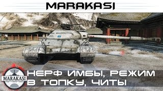 Нерф имбы, режим в топку, читы, куда движется игра World of Tanks