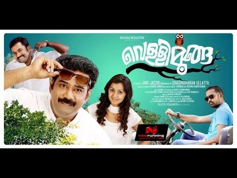 Vellimoonga Malayalam Movie Trailer- Hero Biju Menon
