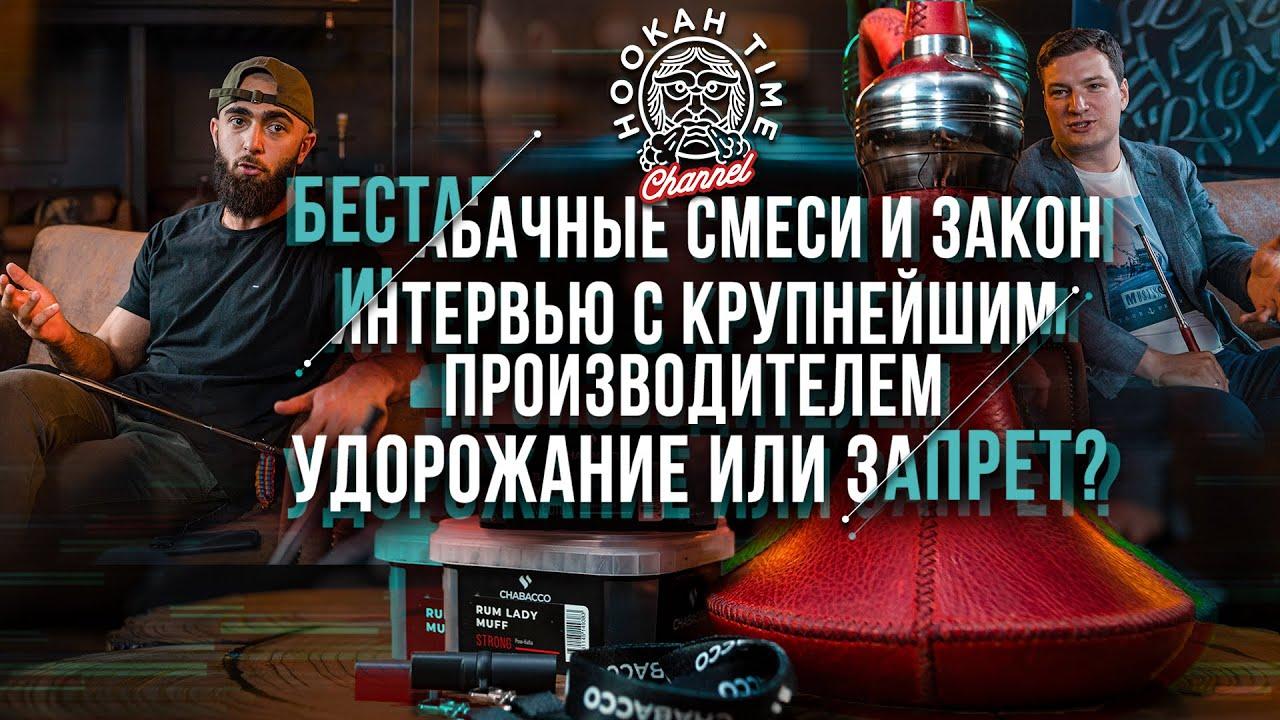 HT №197. Что ждет бестабачные смеси с принятием нового Закона? What about with tobacco-free mixes?