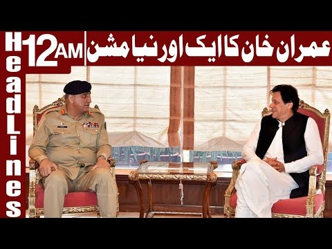 PM and Army Chief pledge to continue efforts for peace | Headlines 12 AM | 14 Dec 2018 |Express News