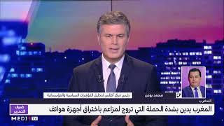 محمد بودن يقدم قراءة في تصريح وزير الخارجية المغربي بشأن الحملة الإعلامية المضللة ضد المملكة