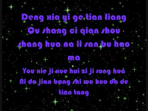 Claire Kuo - Xia Yi Ge Tian Liang WITH LYRICS ON THE SCREEN !!!