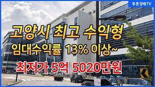 고양시 최고의 수익형부동산 삼송테크노벨리 아파트형공장경…