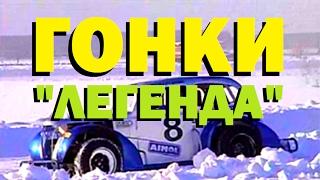 Галилео  Гонки  Легенда /Legends Russian Series