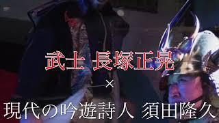「能×武×フラメンコevent」 Garlochi×上籔よう子Present 〜フラメンコと日本伝統芸能の融合〜 能楽師、武道家、フラメンコダンサーが日本伝統芸能作品でコラボレーション。