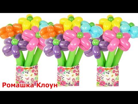 ЦВЕТЫ ИЗ ШАРОВ подарок день рождения Balloon Flower Bouquet DIY TUTORIAL