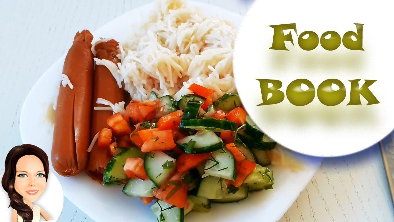 Food BOOK | Какие-то сплошные макароны с мясом...