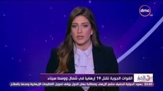 الاخبار - القوات الجوية تقتل 19 إرهابياً فى شمال ووسط سيناء وتصفية أحد قادة تنظيم بيت المقدس