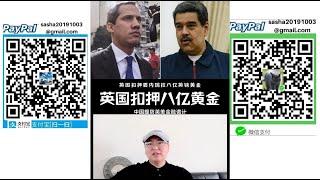 英国扣押外国八亿英镑黄金  委内瑞拉反对派被英国利用没收黄金 中国提防西方的金融手段