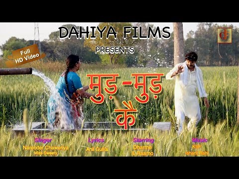 Mud - Mud Ke (मुड़-मुड़ कै) | Full Official Video | New Haryanvi Song | Mukesh Dahiya | DAHIYA FILMS