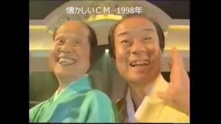 懐かしいCM 1998年 甘くない話 チョーヤ梅酒 染之助・染太郎 はくパンツ