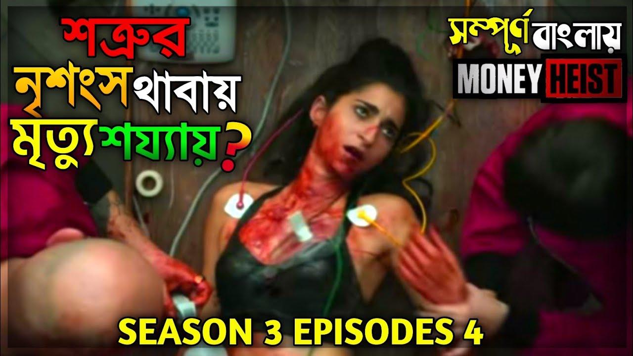 Download Money Heist Season 3 Episode 4 Explained in Bangla   Money Heist Season 5 Bangla Explanation