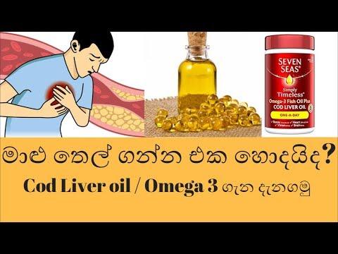 Fish Oil Sinhala - Cod Liver Oil Sinhala - Omega 3 Sinhala - Vitamin A& D - Sl Notes