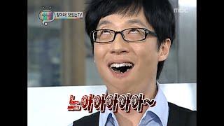 Infinite Challenge Infinite Challenge TV1 08  TV1 20091003