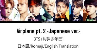(日本語字幕) BTS (防弾少年団) 'Airplane pt. 2 -Japanese ver.-' (Color coded Lyrics Kan/Rom/Eng) 日本語版