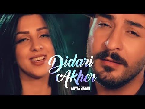 Aryas javan  didari akher  ( EXCLUSIVE MUSIC VIDEO)  2018