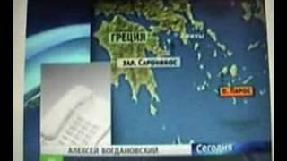 Cruise ferry Giorgis shipwreck on NTV with my video(Greek cruise ferry Giorgis shipwreck on Russian NTV with my photo and video http://www.ntv.ru/news/videoRub.swf?link=http://news.ntv.ru/v128212/&num=1 ..., 2008-03-15T19:46:19.000Z)