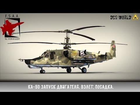 DCS KA-50 Black Shark Обучение 19 (Боевое применение)