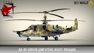 DCS - Ka-50 Запуск двигателя, взлет, посадка.