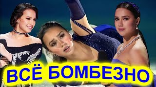 Алина Загитова У меня просто БОМБЕЗНЫЕ события в этом году