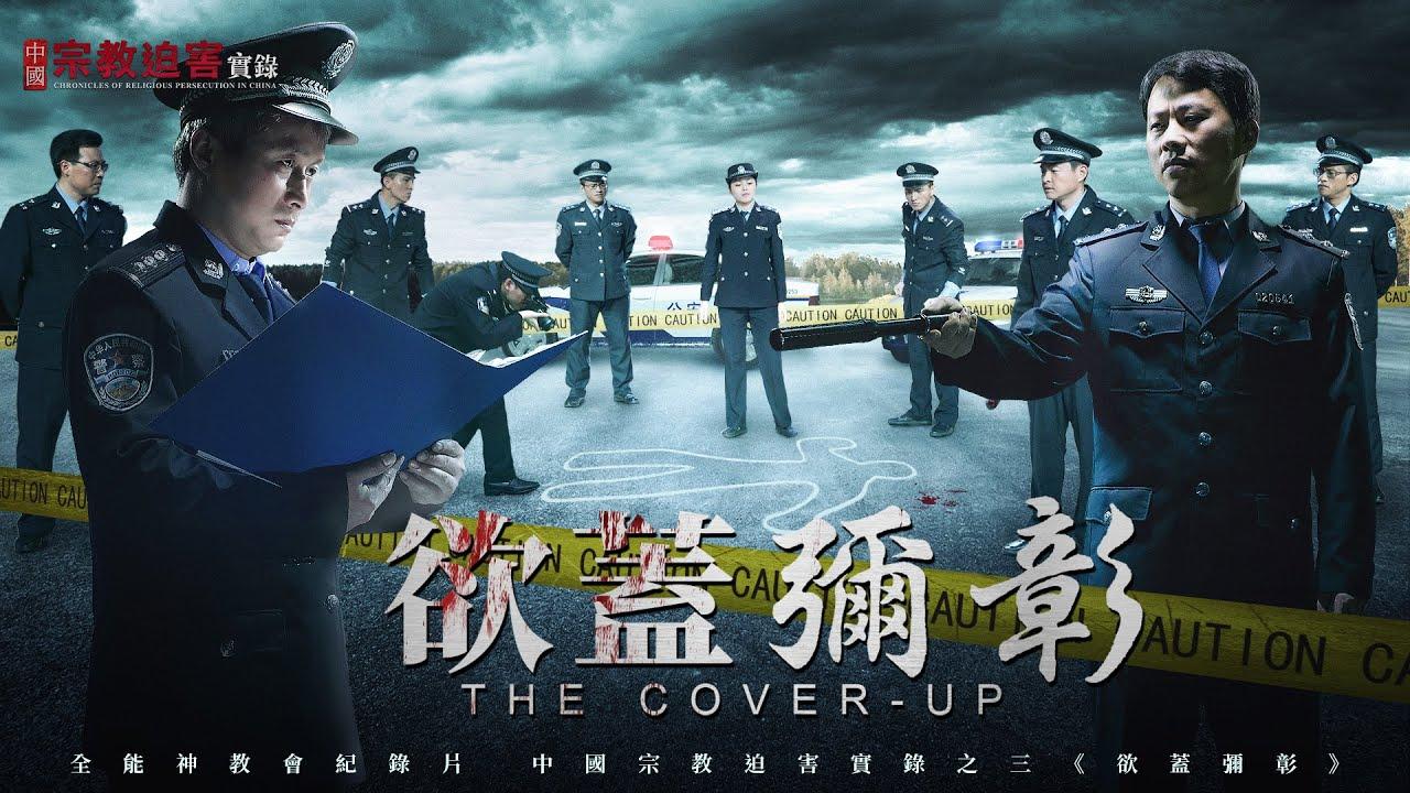 全能神教会纪录片 中国宗教迫害实录之三《欲盖弥彰》【预告片】