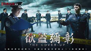 紀錄片 中國宗教迫害實錄之三《欲蓋彌彰》預告片