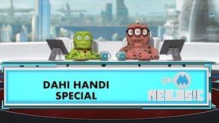 9XM Newsic - Janamashtami Special | Bade | Chote