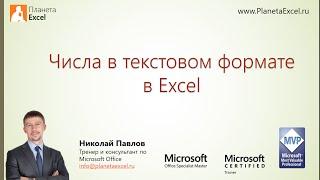 Числа в текстовому форматі Excel