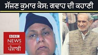 Congressman Sajjan Kumar conviction I Witness Nirpreet Kaur's story I BBC NEWS PUNJABI