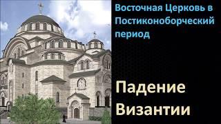 История Церкви. Восточное Православие в постиконоборческий период. Падение Византии.