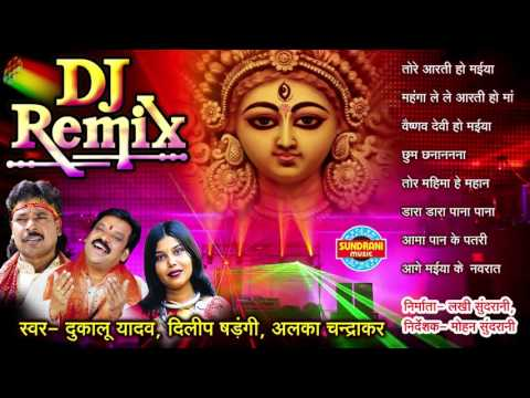DJ Remix Vol. 1 - DUKALU YADAV - Visarjan Geet - Chhattisgarhi Devi Jas Geet - Audio Jukebox