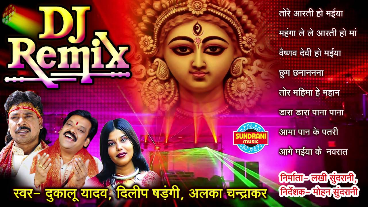 DJ Remix Vol  1 - DUKALU YADAV - Visarjan Geet - Chhattisgarhi Devi Jas  Geet - Audio Jukebox