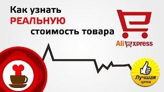 видео Как посмотреть изменение стоимости товара на Алиэкспресс? Программа для проверки изменения стоимости товара на Алиэкспресс — Aliexpress Helper: обзор, возможности