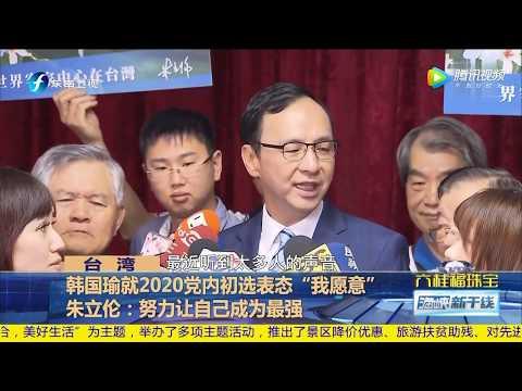 """韩国瑜就2020党内初选表态""""我愿意"""" 朱立伦:努力让自己成为最强"""