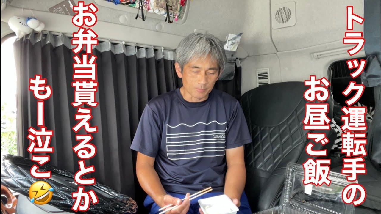 【長距離トラック運転手】横浜で海コンドライバーさんからの差し入れが お弁当でした😂