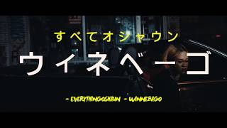 EverythingOShauN - Winnebago (Official Video)