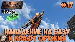 Fallout 4 - Нападение на базу и крафт оружия
