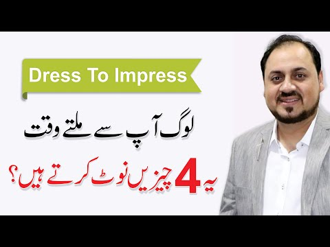Muhammad  Jafri - Dress to Impress   In Urdu