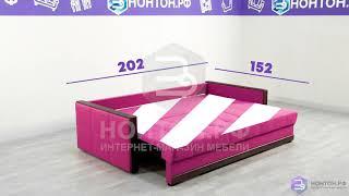 Диван Мартин - обзор, характеристики, цена в интернет-магазине мебели НОНТОН.РФ