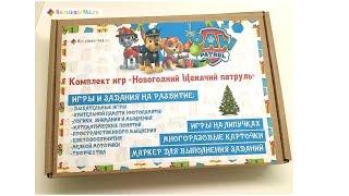 """Комплект игр """"Новогодний Щенячий патруль"""""""