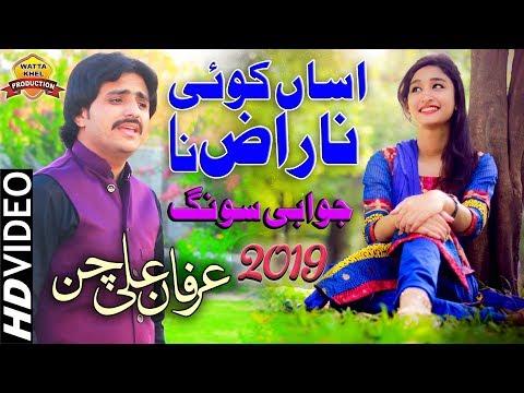 Assan Koi Naraz Na - Singer Irfan Ali Chan - Ajjan O Naraz Ay Ka Jawabi Song - New Saraiki Song 2019