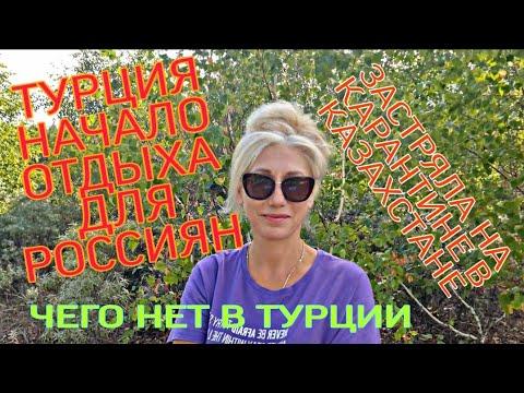 #ТУРЦИЯ2020 1АВГУСТА РОССИЯНЕ ПОЛЕТЯТ В ТУРЦИЮ.КАЗАХСТАН2020.КУРОРТЫ ПОД ВОЕННОЙ ОХРАНОЙ.ЛЕТО.ОТДЫХ