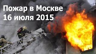 Пожар Москва 16 июля 2015 july 16 Fire in Moscow city Пожар в Москве