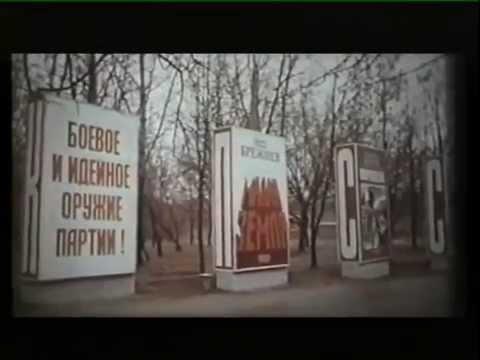 Фильм о городе Ярцево «Шаг в день грядущий» 1980 год