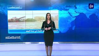 النشرة الجوية الأردنية من رؤيا 21-11-2017