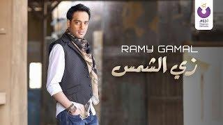 Ramy Gamal – Zay El-Shams (Official Lyrics Video) | (رامي جمال – زي الشمس (2013