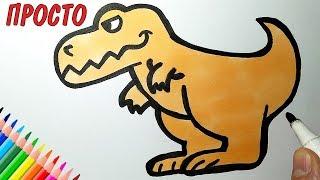 как нарисовать ДИНОЗАВРА, Рисунки для детей