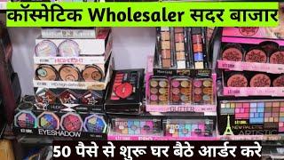 कॉस्मेटिक wholesaler in Sadar Bazar Delhi 50 पैसे से शुरू कॉस्मेटिक आइटम्स Wholesale Market Delhi